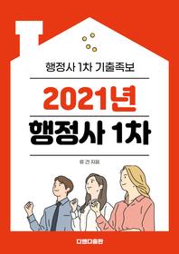 2021년 행정사 1차 기출족보