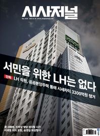 시사저널 2021년 05월 1647호 (주간지)