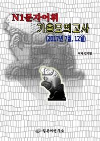N1문자 어휘 기출모의고사(2017년 7월, 12월)