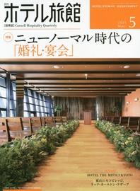 月刊ホテル旅館 2021.05