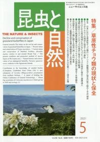 昆蟲と自然 2021.05