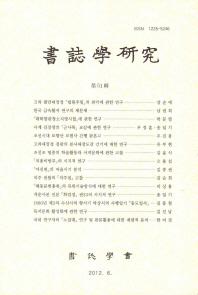 서지학연구(제51집)
