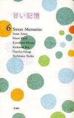 甘い記憶 6 SWEET MEMORIES