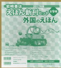 岩崎書店えほん新刊セット 外國のえほん 2017年版 9卷セット