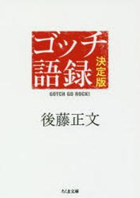 ゴッチ語錄 決定版