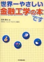 世界一やさしい金融工學の本です