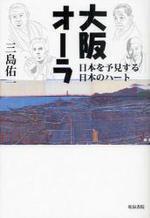 大阪オ-ラ 日本を豫見する日本のハ-ト
