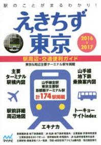 えきちず東京 驛周邊.交通便利ガイド 2016-2017
