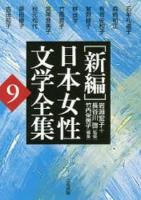 (新編)日本女性文學全集 9