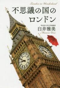 不思議の國のロンドン