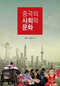 중국의사회와문화