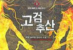 고검추산. 3: 암옥의 제왕
