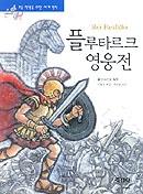 플루타르크 영웅전(논술대비세계명작 5)