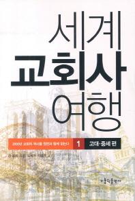 세계 교회사 여행. 1: 고대 중세편
