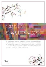 상징으로 말하는 한국인 한국문화