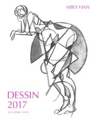 누드 인체 데생 (DESSIN 2017)