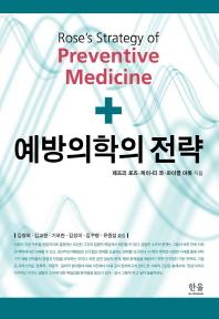 예방의학의 전략