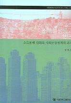 한국의 소득불평등과 빈곤