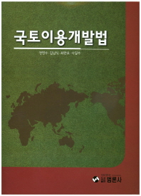 국토이용개발법