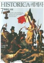 히스토리카세계사. 7 : 혁명의 시대