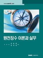 원천징수 이론과 실무(2010)