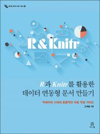 R과 Knitr를 활용한 데이터 연동형 문서 만들기