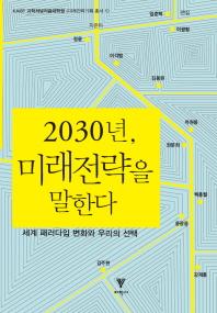 2030년 미래전략을 말한다