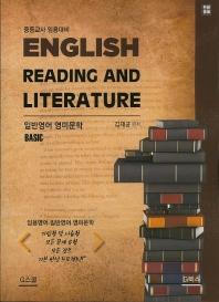 English Reading and Literature 일반영어 영미문학 Basic