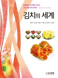 김치의 세계