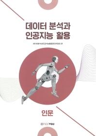 데이터 분석과 인공지능 활용: 인문