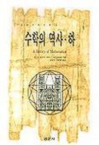 수학의 역사(하)(경문수학산책14)