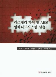 라즈베리 파이 및 ARM 임베디드시스템 실습