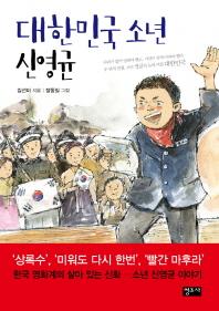 대한민국 소년 신영균