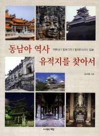 동남아 역사 유적지를 찾아서