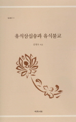 유식삼십송과 유식불교