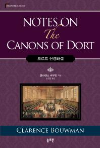 도르트 신경해설(Notes on the Canons of Dort)