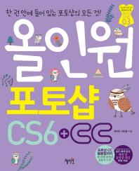 포토샵 CS6+CC