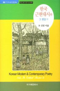 한국 근현대시와 그 평설. 3