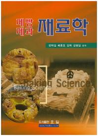 제빵제과 재료학