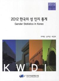 2012 성 인지 통계