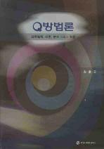 Q방법론: 과학철학, 이론, 분석 그리고 적용