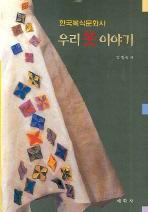 한국복식문화사 우리 옷 이야기