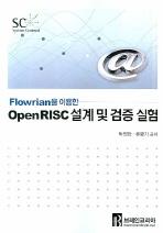 FLOWRIAN을 이용한 OPENRISC 설계 및 검증 실험