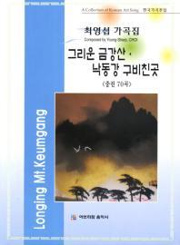 최영섭 가곡집(중): 그리운 금강산 낙동강 구비친곳