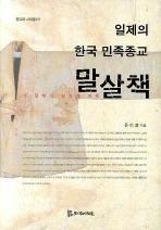 일제의 한국 민족종교 말살책