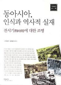 동아시아, 인식과 역사적 실재