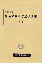 법치국가와 행정법 이론(상권)