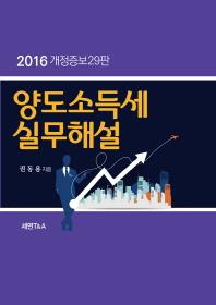 양도소득세 실무해설(2016)