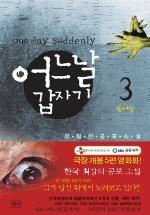 어느날 갑자기. 3 : 독서실