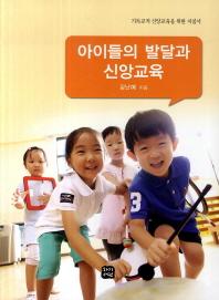 아이들의 발달과 신앙교육